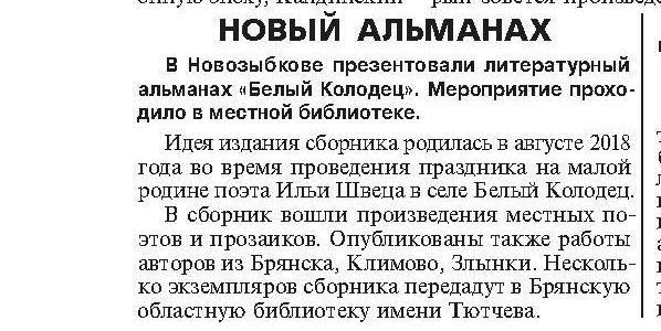 Новый альманах//Брянский рабочий. — 2019. — 18 июля. — С.12