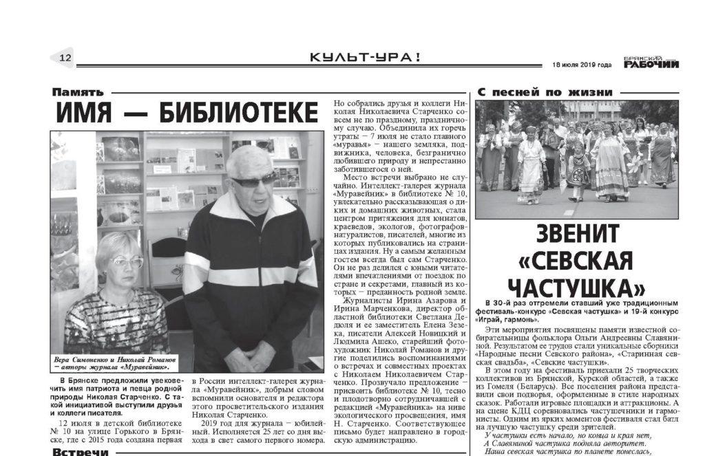 Имя — библиотеке// Брянский рабочий. — 2019. —18 июля. — С.12