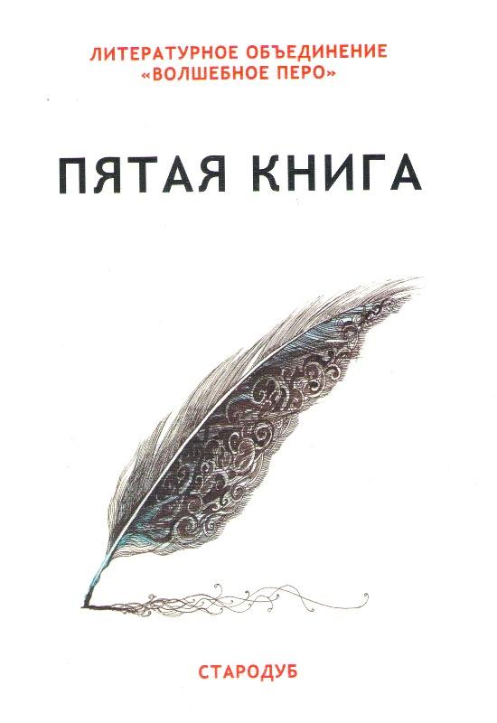 Пятая книга. Лирика и проза. — Стародуб, 2018