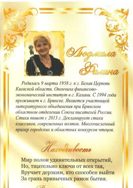 Людмила Филина: буклет (2019)