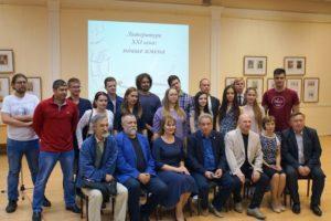 Межрегиональный семинар молодых литераторов