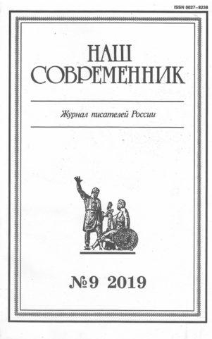 Сорочкин В. Возвращение в счастье//Наш современник. – 2019. – №9. – С.108 – 111