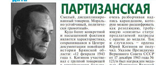 Партизанская юность//Брянский рабочий.-2019-3 октября.-С.16