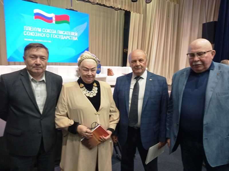 Пленум писателей Союзного государства