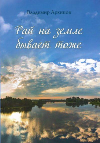 Архипов В. Рай на земле бывает тоже: стихи. – Брянск: «Аверс», 2019. – 148 с., илл.