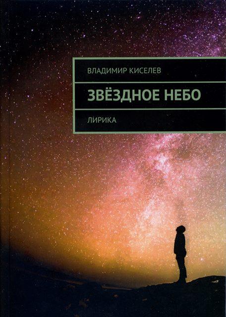"""Киселёв В. Звёздное небо: лирика. – [б.м.] : """"Издательские решения"""", 2019. – 116 с."""
