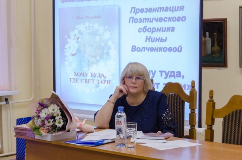 Презентация книги Нины Волченковой