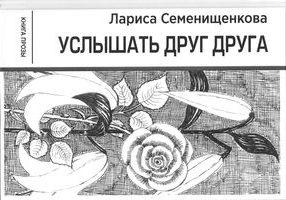 «Давайте понимать друг друга с полуслова…» (о новой книге Л.Л. Семенищенковой)