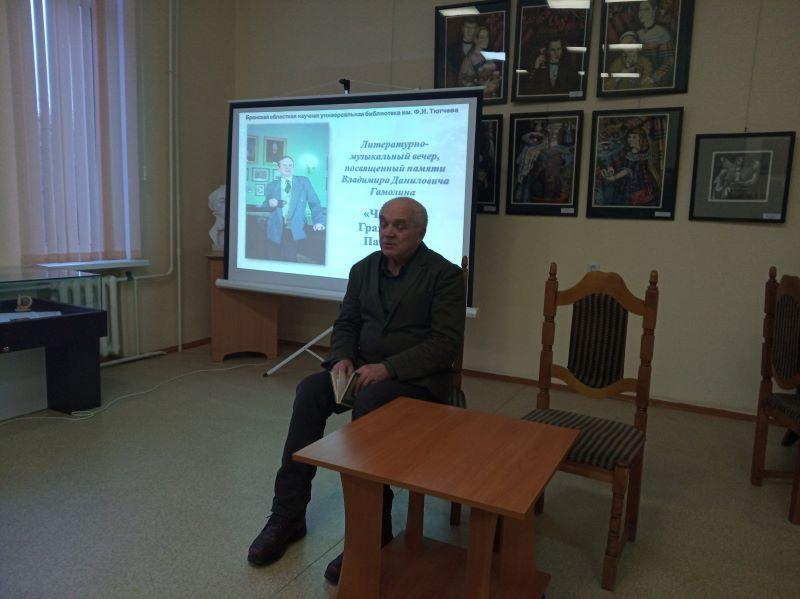 В.Д. Гамолин – человек, гражданин, патриот.
