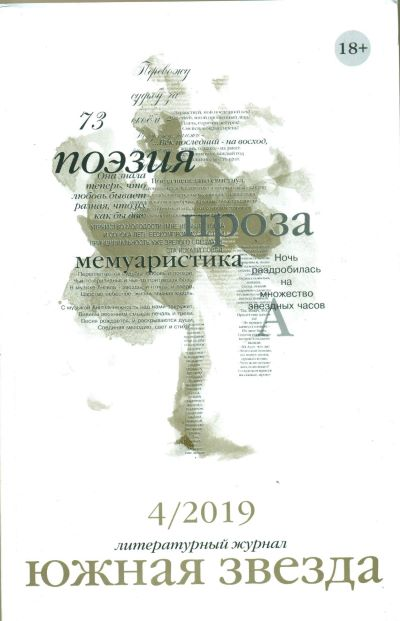 """В журнале """"Южная звезда"""" опубликовали стихи Ю.Кравцова"""