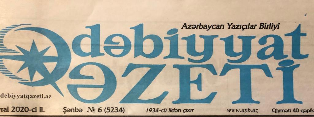 Сорочкин В. Стихи//Литературная газета (Азербайджан). – 2020. – 15 февраля. – с.7