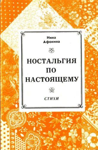 Афонина Н. Ностальгия по настоящему. Стихи. – Брянск:»Поденесье», 1997. – 112 с.