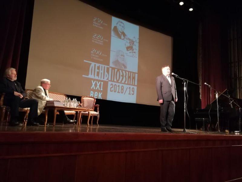 """На презентации альманаха """"День поэзии"""" в Москве"""