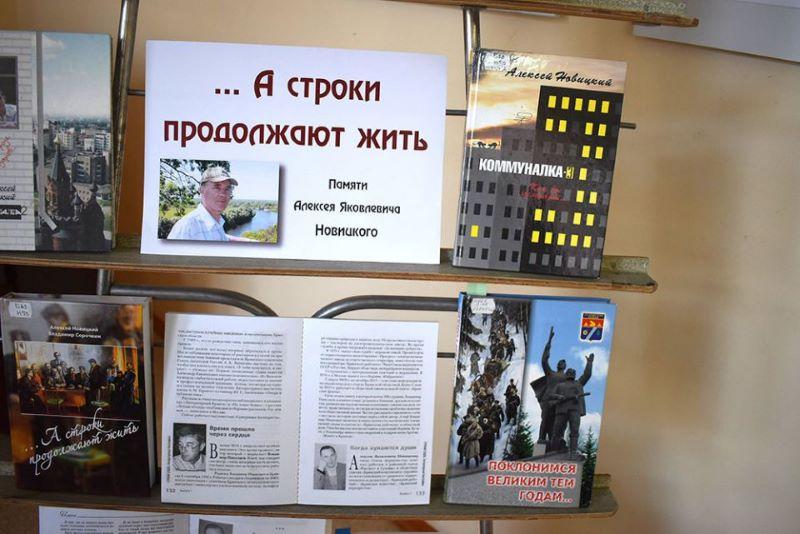 Вечер памяти Алексея Новицкого