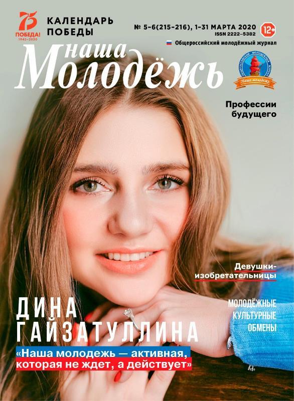ЛЮБЕСТОВСКИЙ П. НЕЗАБУДКИ// НАША МОЛОДЁЖЬ. – МОСКВА, 2020. – С.48-51