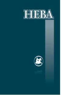 Лагутин Д. Обруч медный. Повесть//Нева. Литературный журнал. – 2020. – № 1. – С.131-169