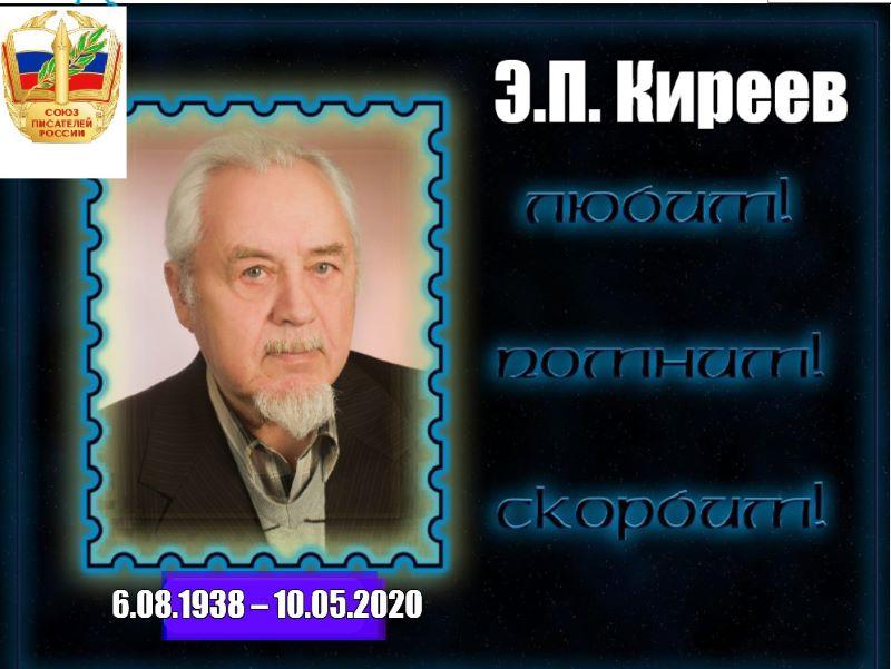 Умер Эдуард Павлович Киреев