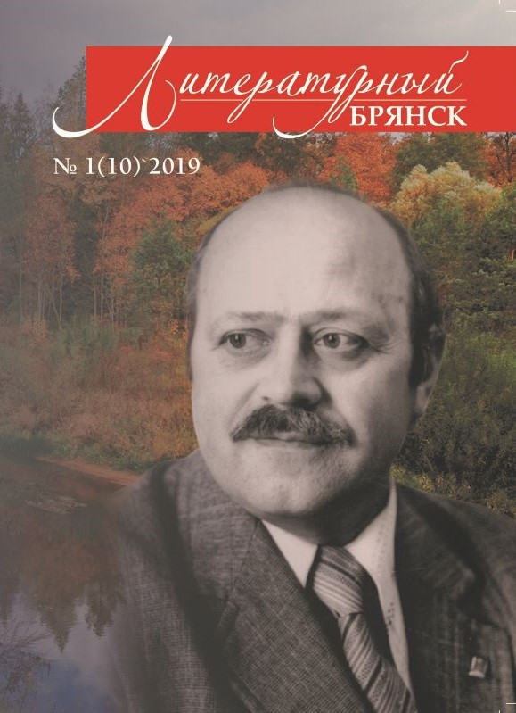 Литературный Брянск. Альманах. 2019.