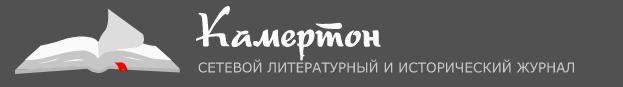 "Журнал ""Камертон"" опубликовал рассказ П. Шушканова"