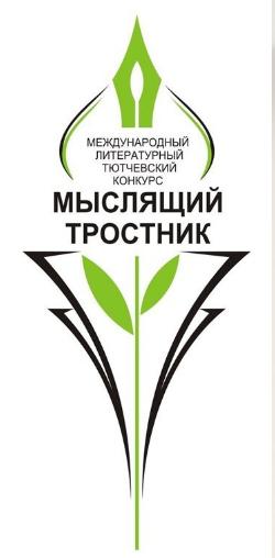 """Музей-заповедник Ф.И. Тютчева """"Овстуг"""" опубликовал лонг-лист """"Мыслящего тростника"""""""