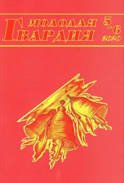 СТИХИ БРЯНСКИХ ПОЭТОВ// Молодая гвардия. – 2020. – №5-6, с.187-2020