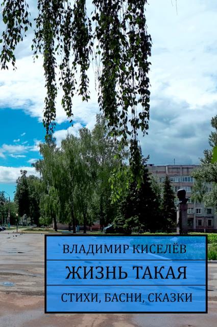 Киселёв В. Жизнь такая. — Брянск: «Аверс», 2020. — 122 с.: ил.