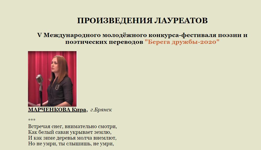 """Поздравляем с публикацией на сайте """"Российский писатель"""""""