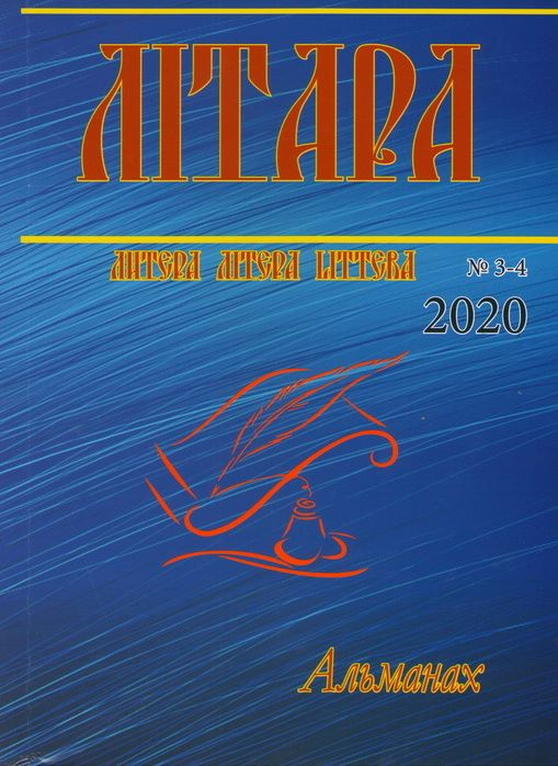 """Международный альманах """"Литера"""". – Мозырь, 2020. – № 3-4"""