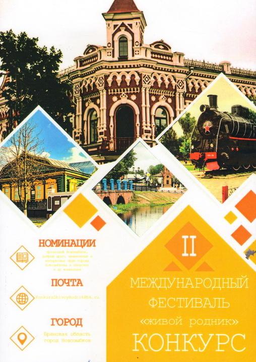 Сборник «II международный фестиваль-конкурс «Живой родник-2020″». – Брянск, 2020. – 306 с.