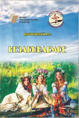 Дубровский А.С. Незабываемое. – Таганрог, 2020. – 74 с.