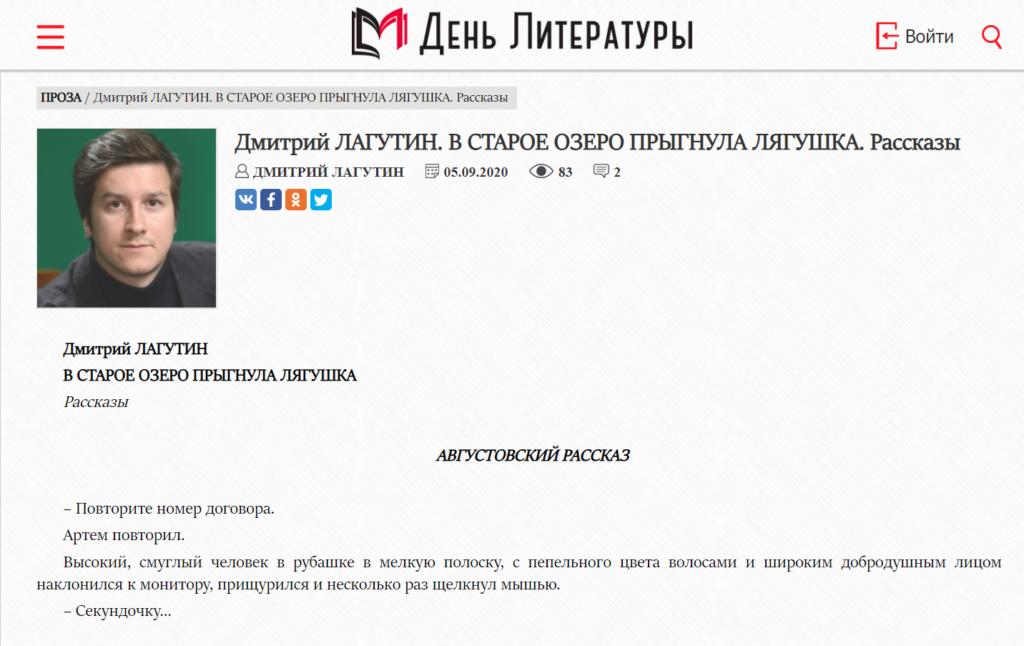 Поздравляем с публикацией Дмитрия Лагутина!