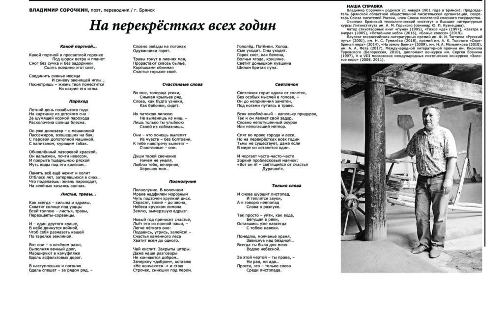 """Стихи Владимира Сорочкина в """"Дагестанской правде"""""""