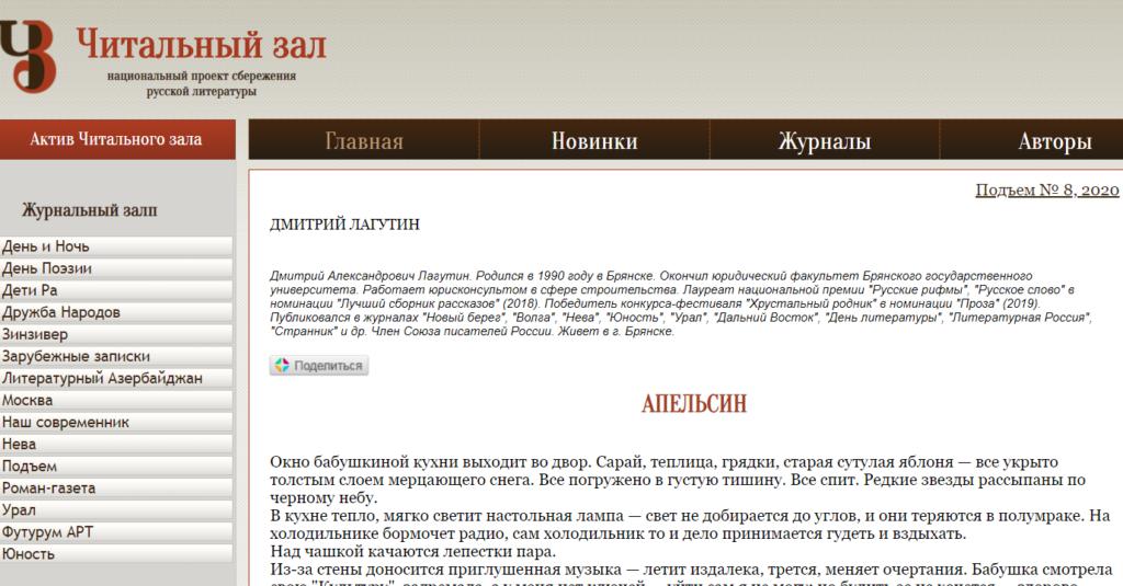 «Апельсин» Дмитрия Лагутина опубликован в альманахе «Подъём»