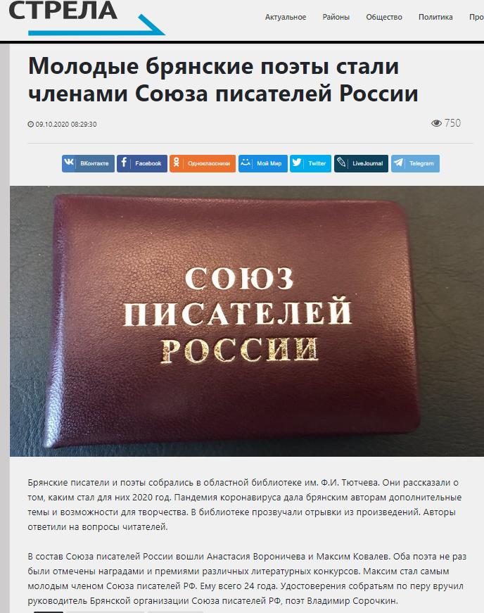 Молодые брянские поэты стали членами Союза писателей России//РИА «Стрела» (9.10.2020)