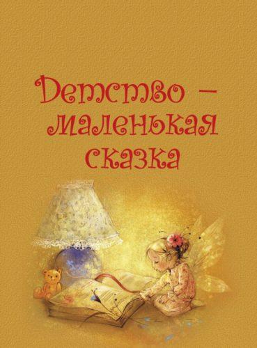 Детство – маленькая сказка. Стихотворения для детей дошкольного и младшего школьного возраста/ Ред. и сост. В.П. Берзин. — Брянск, 2020. – 40 с.