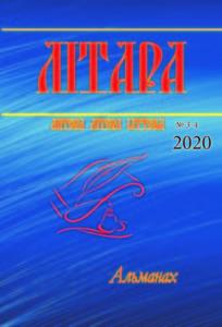 ЛIТАРА ЛИТЕРА ЛIТЕРА LITTERA: МЕЖДУНАРОДНЫЙ АЛЬМАНАХ. – МАЗЫР.: КПУП «КАЛОР», 2020. − 384 С.