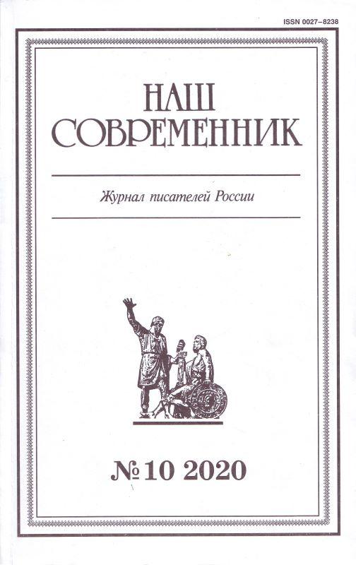 Сорочкин В. Правда моя// Наш современник. – 2020. – № 10. – С.6-9