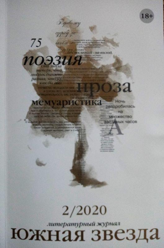 Дорофея Ларичева// Южная звезда. – 2020. – № 2. – С.34-37