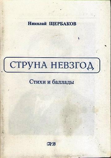 Щербаков Н.А. Струна невзгод. Стихи и баллады. – Полоцк, 1998