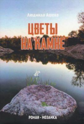 Ашеко Л.С. Цветы на камне. – Брянск: Издательство «Аверс», 2020. – 356 с.
