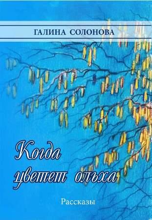 Солонова Г. Когда цветёт ольха. — Брянск: изд-во «Аверс», 2020. — 272 с.: ил
