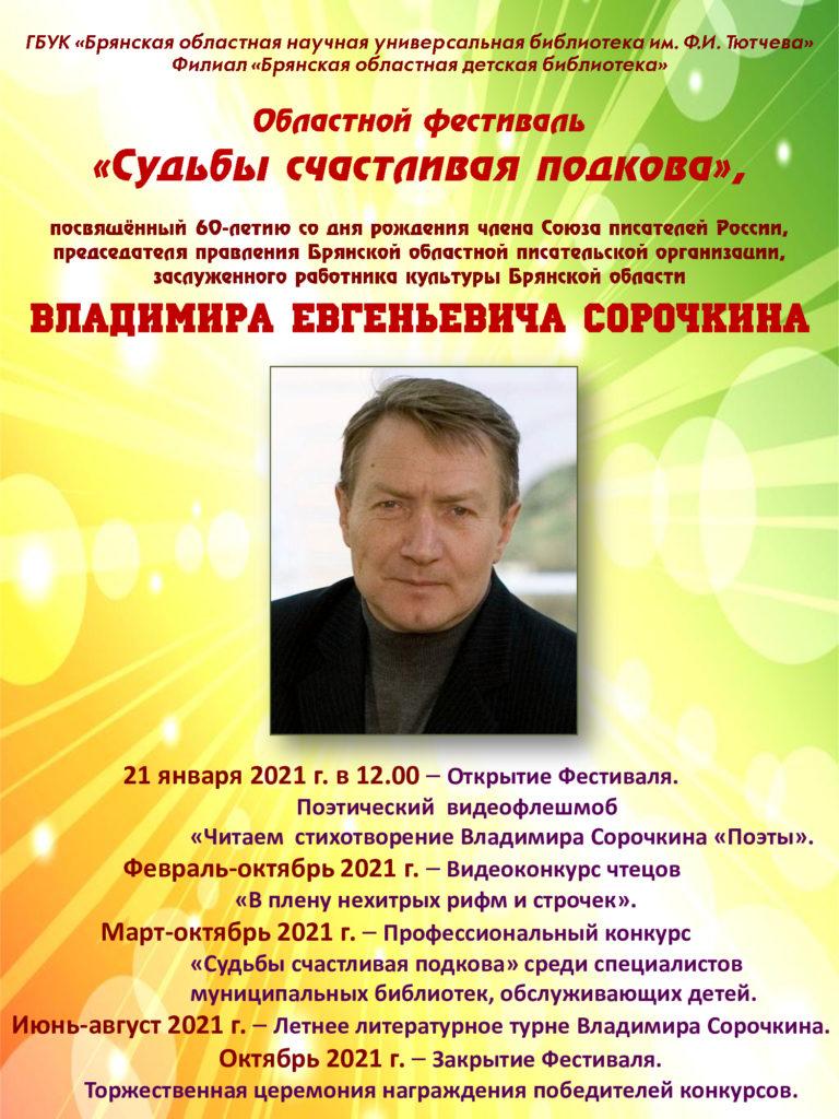 Флэшмоб к юбилею Владимира Сорочкина
