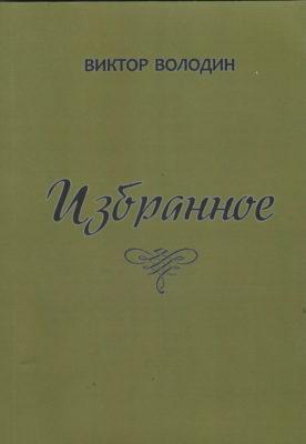 Володин В.В. Избранное. – Брянск: Дубльлайн, 2020. – 224 с.