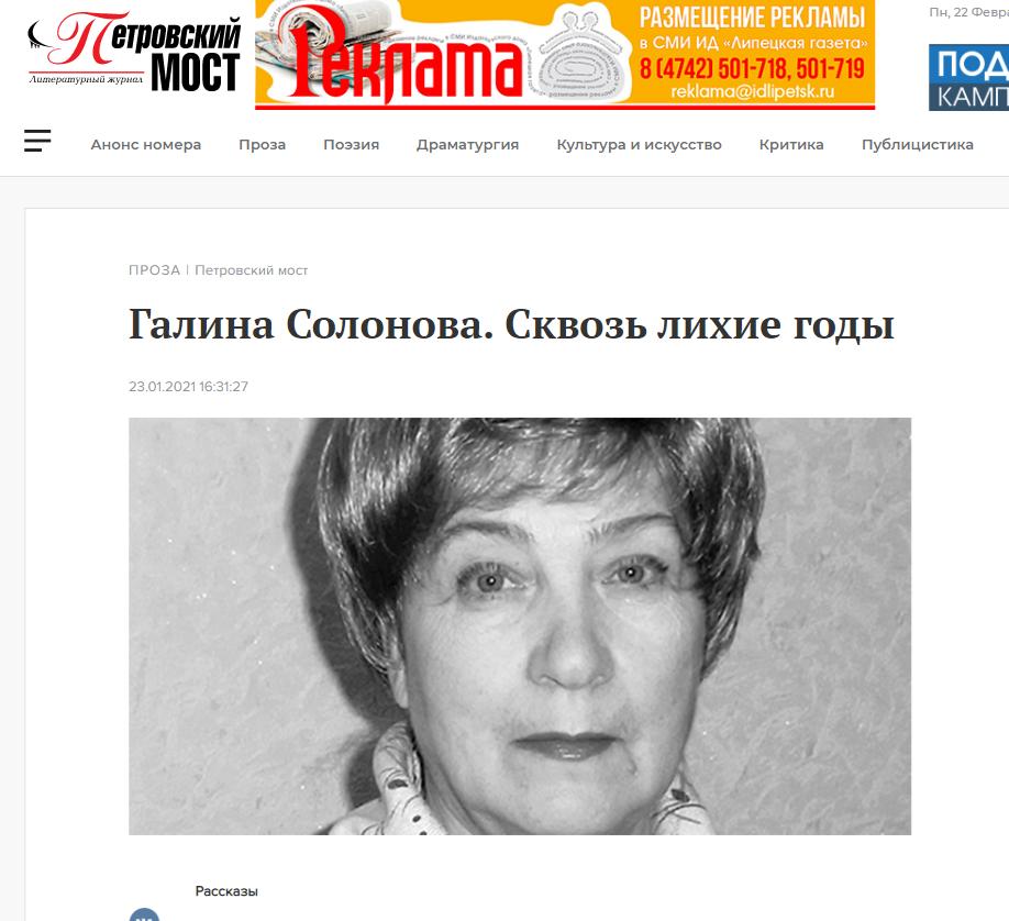Поздравляем с публикацией Г.Солонову!
