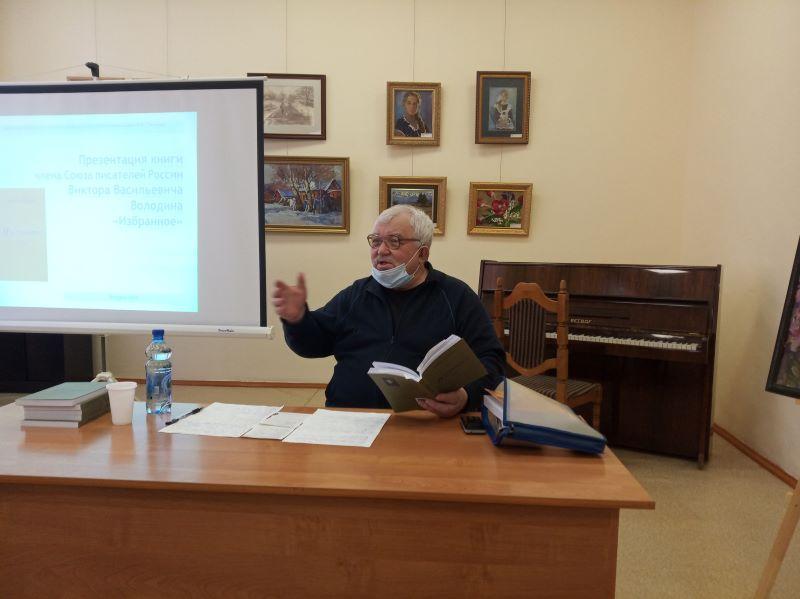 Презентация новой книги В.В. Володина