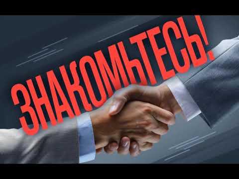 «Знакомьтесь». В.Сорочкин — председатель областной писательской организации. Ч.1 // ГТРК Брянск (радиоэфир 10.02.2021)
