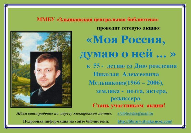 К 55-летию со дня рождения Н.А. Мельникова