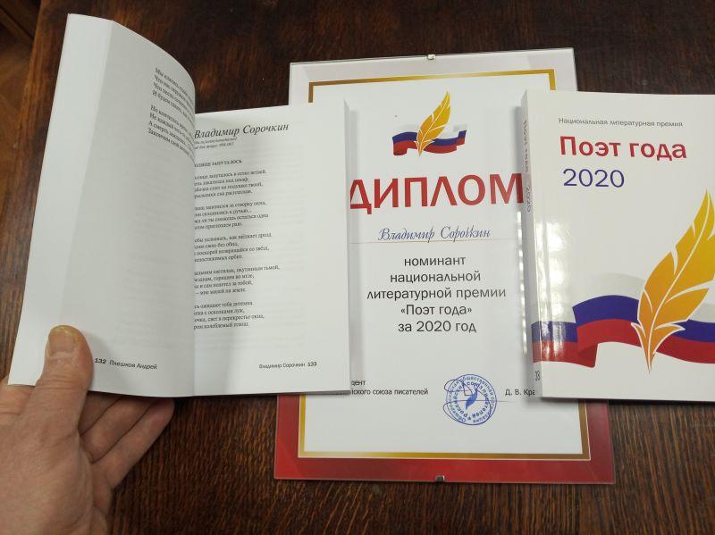 Владимир Сорочкин – номинант премии «Поэт года 2020»