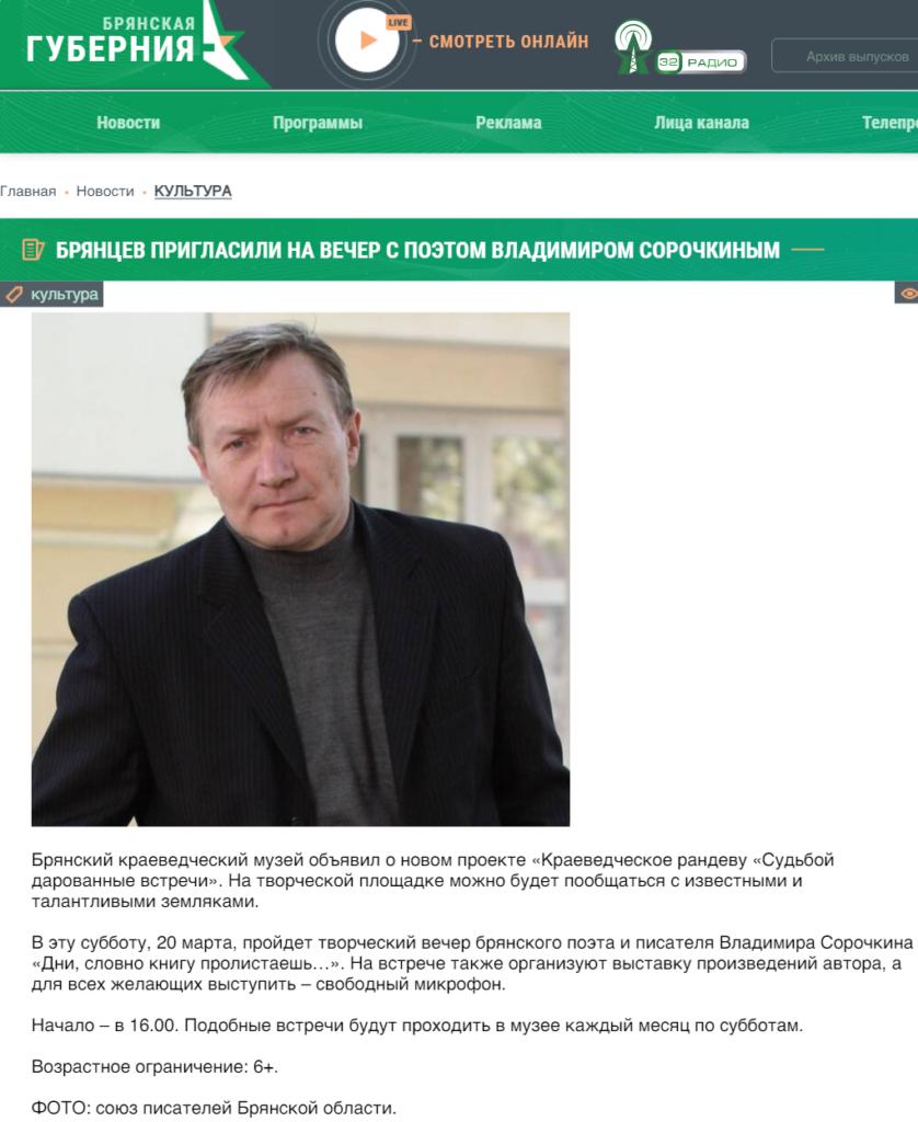Брянцев пригласили на встречу с Владимиром Сорочкиным// ТК Брянская губерния (19 марта 2021)