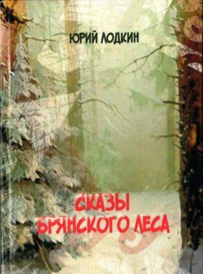 Лодкин Ю.Е. Сказы брянского леса. – Брянск: Дубльлайн, 2020. – 216 с.